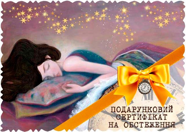 Подарочный сертификат на обследование - любая услуга центра, обследование сна, подарунковий сертифікат, обстеження, лікування порушень сну