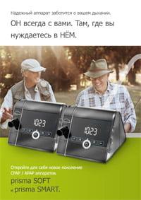 p-10109_RU_Prisma_soft_smart-1
