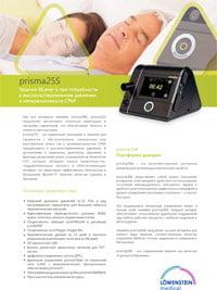 prisma25S-1