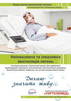 аппараты НИВЛ ИВЛ вентиляции легких для стационаров и дома