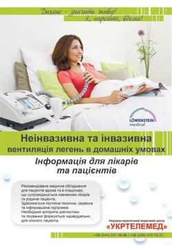 """Скачать брошюру """"Неинвазивная и инвазивная вентиляция легких в домашних условиях"""" с информацией для врачей и пациентов на украинском языке:"""
