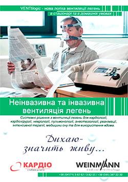 Скачать брошюру с обзором и сравнением характеристик аппаратов неинвазивной вентиляции легких VENTIlogic LS, VENTIlogic plus, VENTI motion 2 на украинском языке: