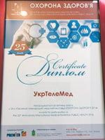 Сертифікат-Диплом Охорона здоров'я Міжнародна медична виставка Public Health International Medical Exhibition