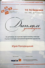 Медичний спеціалізований форум Диплом доповідача - Сучасні методи вирішення проблеми хропіння - Юрій Погорецький