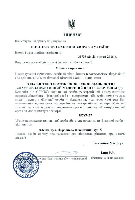 Наша ліцензія - Міністерство охорони здоров'я України (МОЗ) - Медична практика