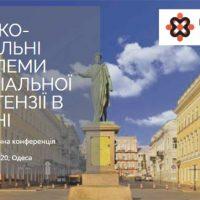З 03.11.2020 по 05.11.2020 пройшла онлайн-конференція «Медико-социальні проблеми артеріальної гіпертензії в Україні»