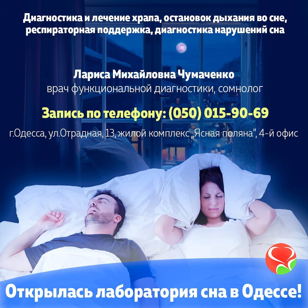 Лаборатория сна Одесса Чумаченко Лариса Михайловна