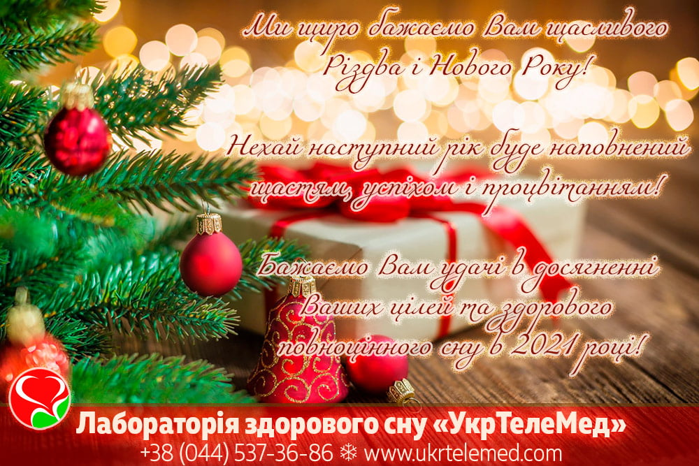 Ми щиро бажаємо Вам щасливого Різдва і Нового Року! Нехай наступний рік буде наповнений щастям, успіхом і процвітанням! Бажаємо Вам удачі в досягненні Ваших цілей та здорового повноцінного сну в 2021 році!