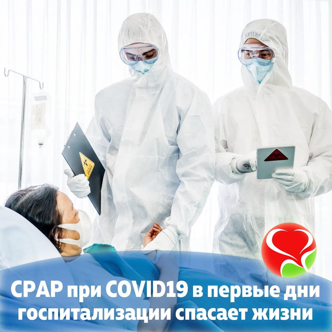 Раннее использование CPAP при госпитализации с COVID-19 спасает жизни (пилотное исследование)