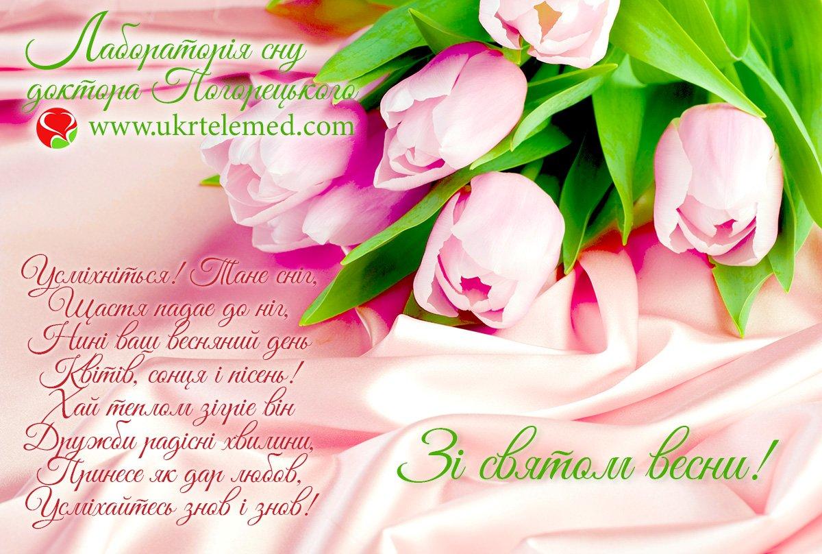 Открытка с 8 марта 2021 - тюльпаны на ткани