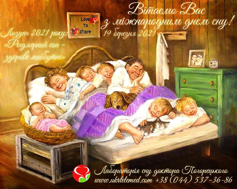Открытка семья спит - день сна 19 марта 2021 года