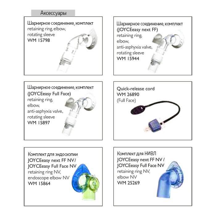 Аксессуары для масок сипап: шарнирноеп соединение, хоботок, комплект для эндоскопии набор, комплект для неинвазивной вентиляции легких НИВЛ набор