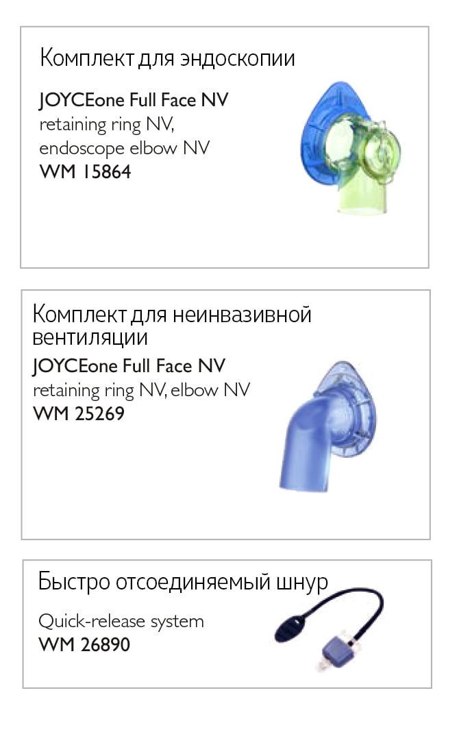 Аксессуары для масок JOYCEone Nasal, Full Face, NV - комплект для эндоскопии, комплект для неинвазивной вентиляции