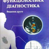 З'явилось друге видання підручника «Функціональна діагностика»