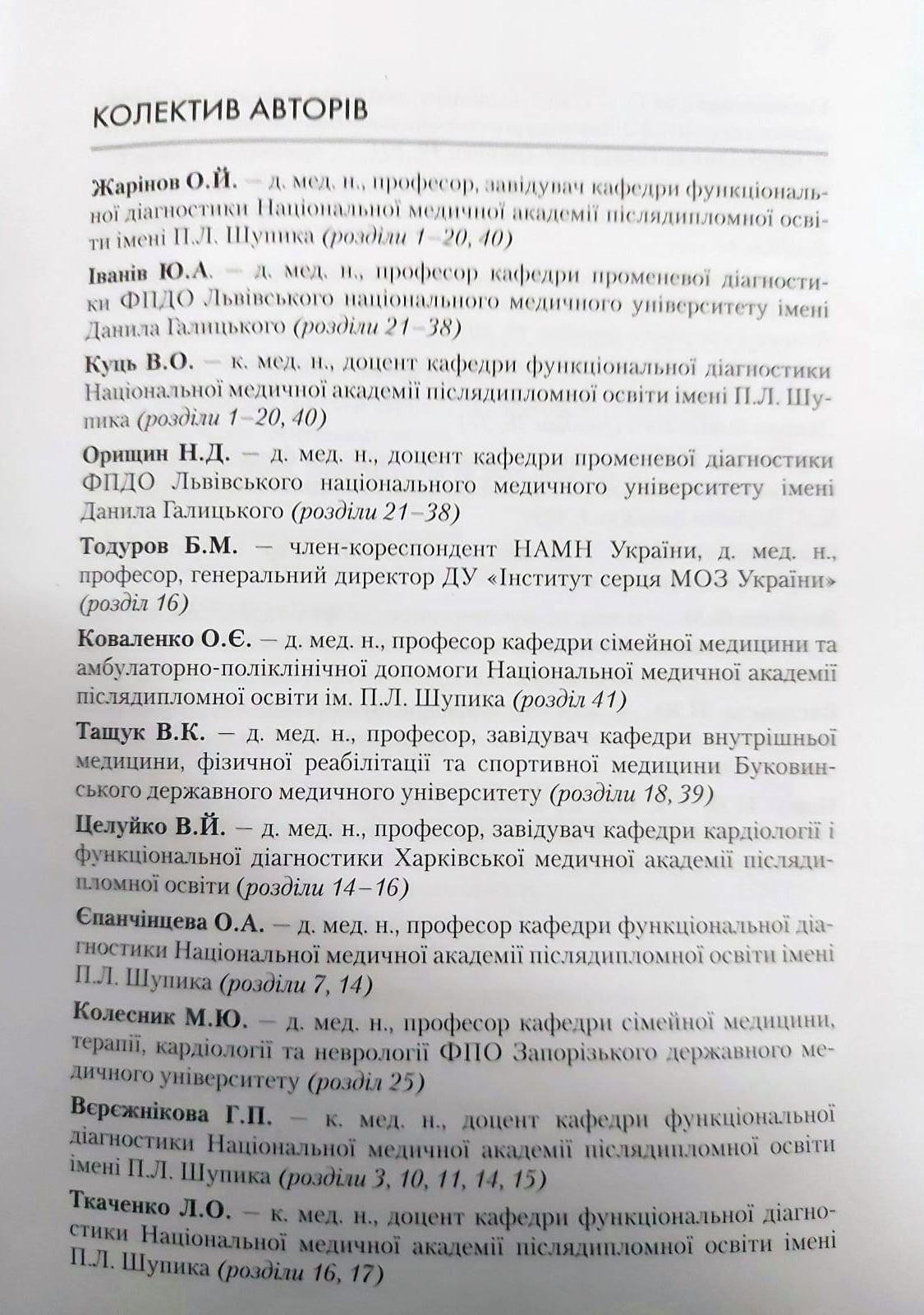 Колектив авторів. Книга призначена для системи післядипломного навчання лікарів з функціональної діагностики. Зокрема, підручник «Функціональна діагностика» є одним з базових для підготовки лікарів в інтернатурі і на циклах спеціалізації.