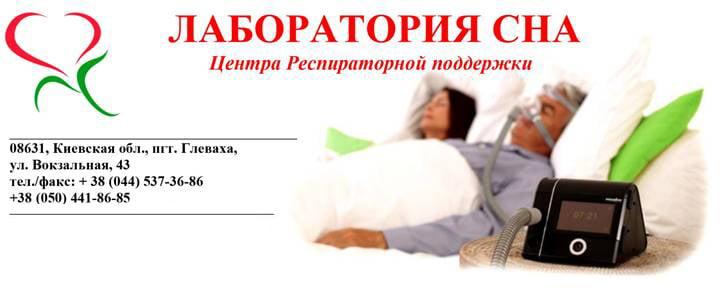 Лаборатория сна, центр респираторной поддержки, пгт.Глеваха, ул.Вокзальная, 43