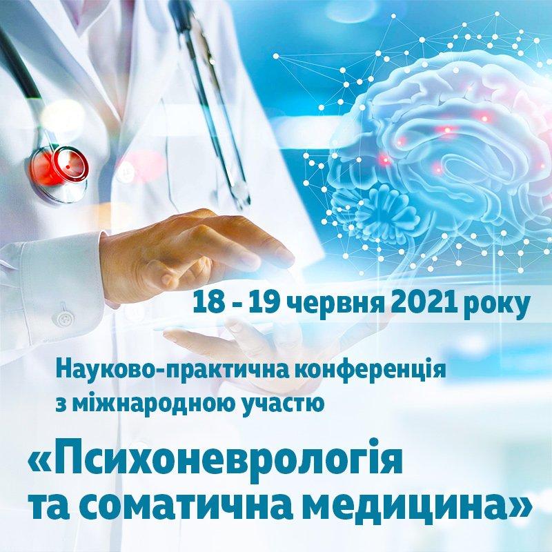 18 - 19 червня 2021 року відбудеться Науково-практична конференція з міжнародною участю «Психоневрологія та соматична медицина».