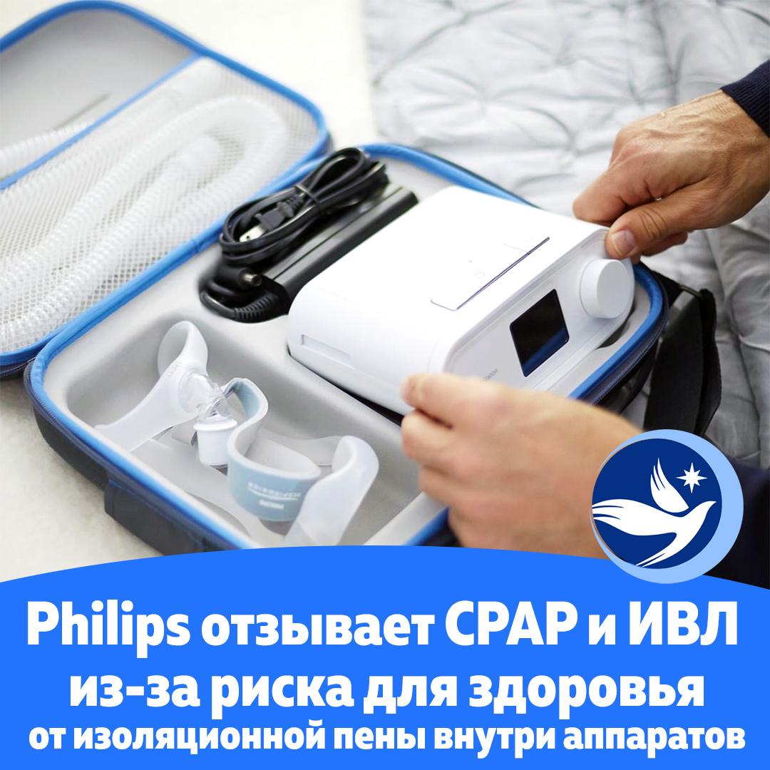 Philips отзывает СИПАП и ИВЛ аппараты из-за риска для здоровья от изоляционной пены внутри аппаратов
